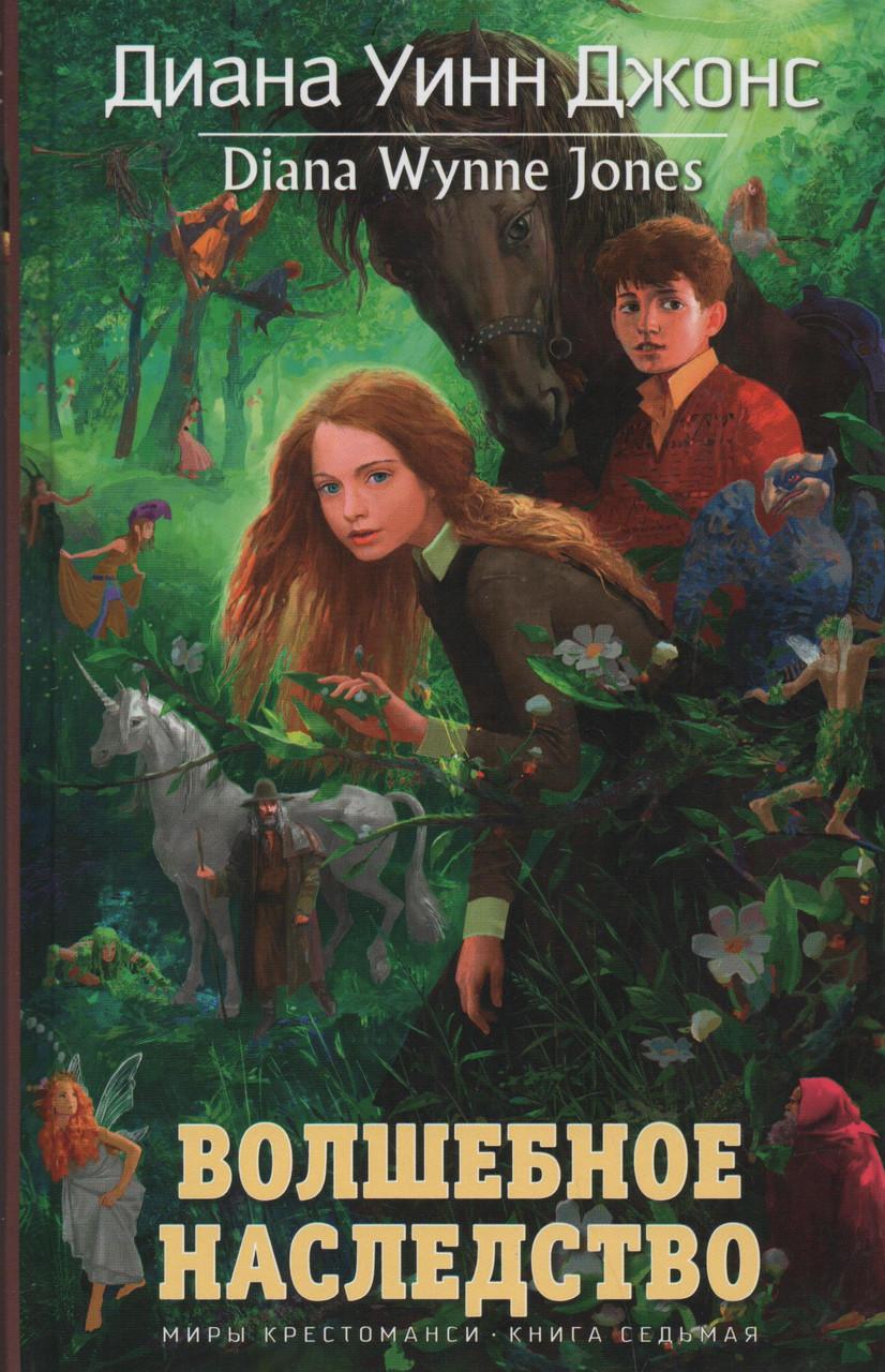 Волшебное наследство (книга 6). Миры Крестоманси. Диана Уинн Джонс