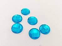 Стразы круглые голубые 10мм (Плоские)