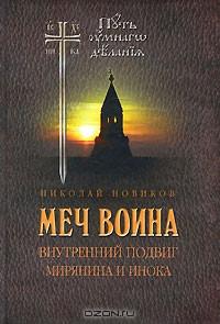 Меч воина. Внутренний подвиг мирянина и инока. Николай Новиков