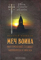 Меч воина. Внутренний подвиг мирянина и инока. Николай Новиков, фото 1