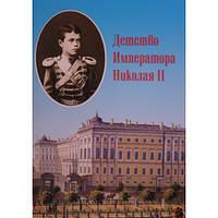 Детство Императора Николая II.