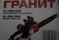 Электропила Гранит ПЛ-355/1500