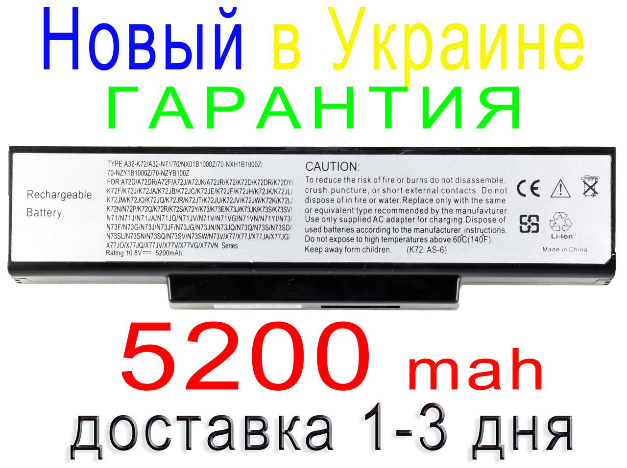 Аккумулятор батарея ASUS A72 K72 K73 N71 N73 X77 D R F J JR JK K JA JB