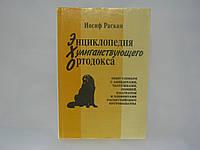 Раскин И. Энциклопедия хулиганствующего ортодокса.