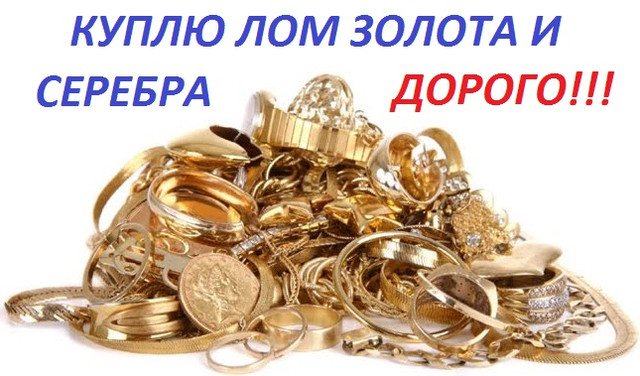 Где можно выгодно сдать золото