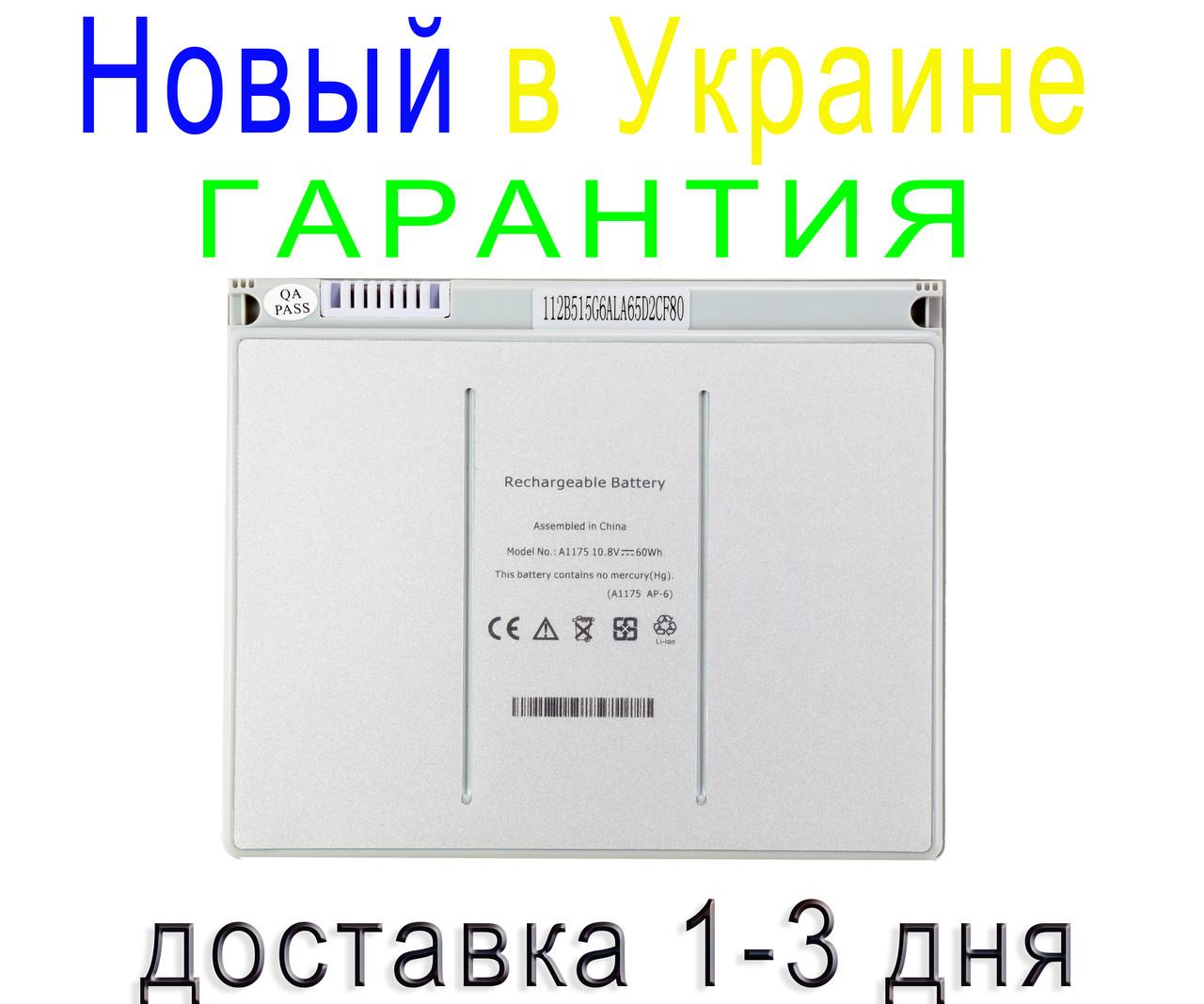 Аккумулятор батарея APPLE MacBook Pro 15