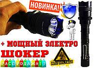 Тактический Фонарик + ЭЛЕКТРО ШОКЕР Cobra Titan!