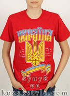 """Футболка дитяча """"Україна - завжди вільна"""" (червона)"""
