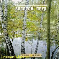 Музыкальный сд диск ЗОЛОТОЙ ПРУД (2006) (audio cd)