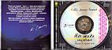 Музичний сд диск ДМИТРО ГНАТЮК Ніч така місячна (2005) (audio cd), фото 2