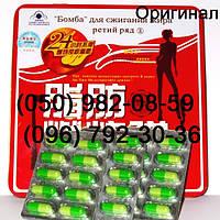 Супер Сжигатель Жира Бомба Третий Ряд таблетки для похудения. Купить Оригинал.