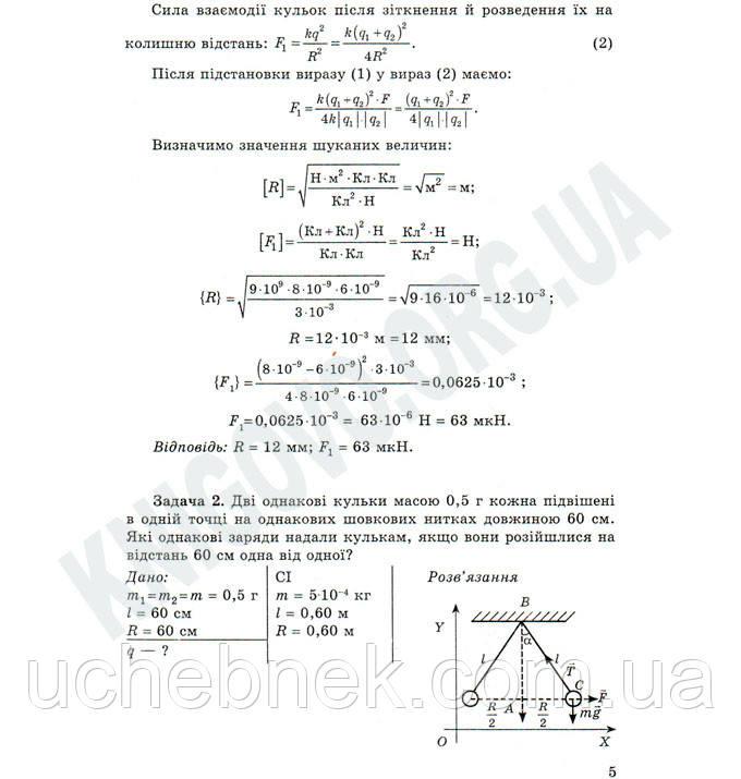 решебник сборник задач по физике 10 класс божинова карпухина