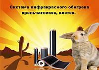 Обогрев Инфракрасная пленка для обогрева крольчатников кролятников кролей, фото 1