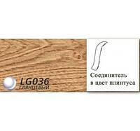 Соединения для плинтуса Line Plast (Лайн Пласт) №036