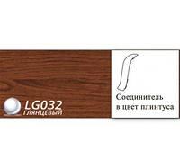 Соединения для плинтуса Line Plast (Лайн Пласт) LG032