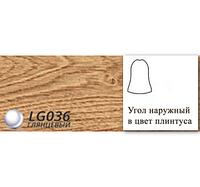 Угол наружный для плинтуса Line Plast (Лайн Пласт) №036