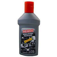 Средство для чистки и полировки нержавеющей стали Reinex Edelstahlreiniger 250 мл.