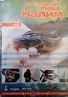 Обучающее видео Королевская рыба Налим Выпуск 10