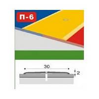 Порог ламинированный алюминиевый П6 КСК махагон 180см 30мм