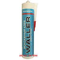 Жидкие гвозди Клей монтажный без растворителя на основе полиакриловой дисперсии - WALLER SuperFix 310 ml