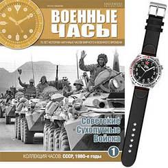 Військові Годинник №1