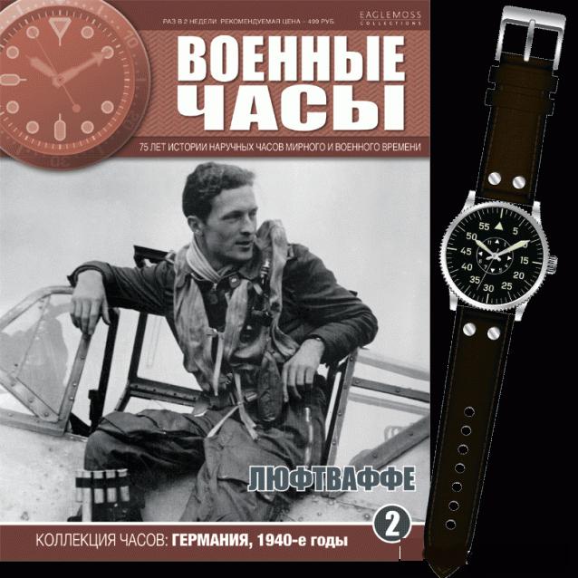 Военные Часы №2