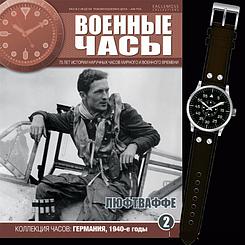 Військові Годинник №2
