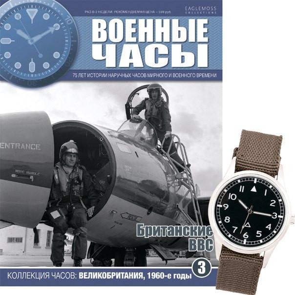 Военные Часы №3