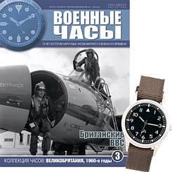 Військові Годинник №3