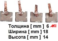 Угольные щетки стартера Ford Transit 2.2 TDCi (06-12) Форд Транзит. Угольно-медные. BSX157-158 - AS Poland.