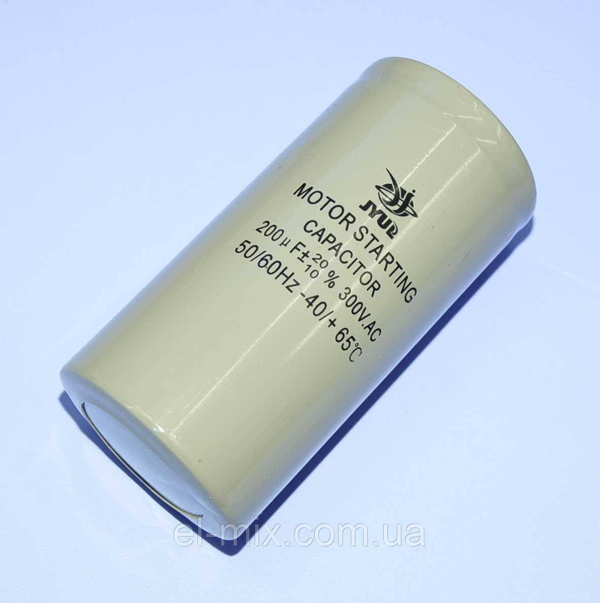 Конденсатор CD-60  200µF 300VAC 50*100мм  JYUL