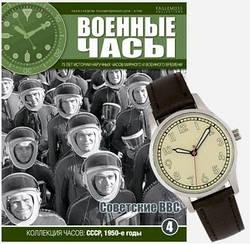 Військові Годинник №4