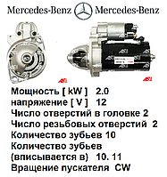 Стартер на Mercedes-Benz Vito 2.2 CDi. Мерседес-Бенц Вито. S0026 - AS Poland. Аналог Bosch 0