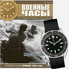 Військові Годинник №5