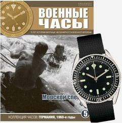 Военные Часы №5