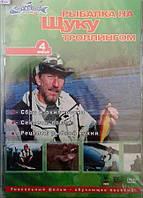 Обучающее видео Рыбалка на щуку троллингом 4 фильм