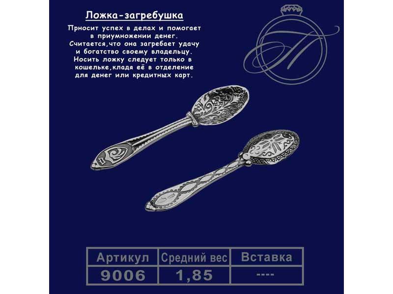 Ложка загребушка арт. 9006 серебро 925