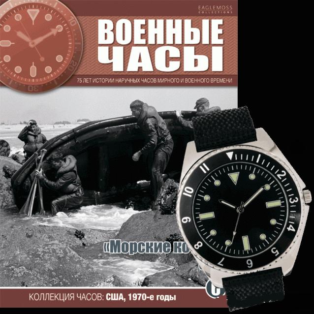 Военные Часы №6