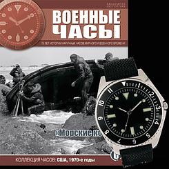 Військові Годинник №6