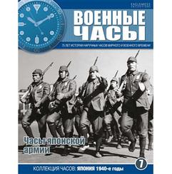 Військові Годинник №7