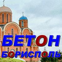 Бетон Борисполь