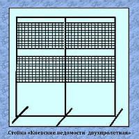 """Торговая стойка """"КВ двухпролетная"""""""
