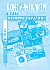 Контурні карти. Історія України. (XVI-XVIIIст.). 8 клас