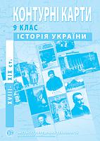 Контурні карти. Історія України. (XVIII – початок XXст.). 9 клас