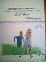 """програма """"Дитина"""", методичні рекомендації"""