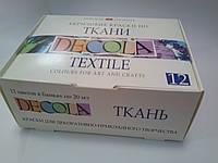 "Краски акриловые, ""DECOLA"" по ткани 12х20 мл."