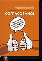 Согласовано! 25 способов примирить маркетинг и продажи. Игорь Манн,Максим Батырев (Комбат)и Анна Турусина