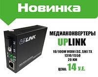 Медиаконвертеры Uplink