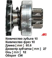 Бендикс (привод) для Mercedes-Benz Vito 2.3 D - TD. Мерседес-Бенц Вито. SD0097 - AS Poland. Аналог на Bosch.