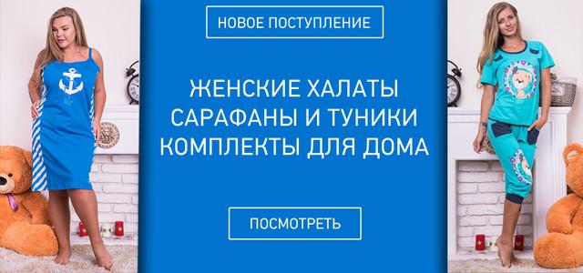купить женские халаты, сарафаны дешево Украина